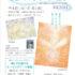 「愛のカタチ」展 凛ギャラリー2016/10