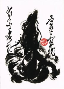 家内守護:龍神護符の画像