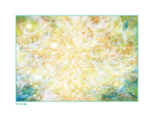 巡り巡る:HIDEKI作:ヒーリング・スピリチュアルアート